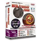 MED-Transer 2008 パーソナル for Macintosh