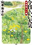 今日もいい天気 田舎暮らし編 / 山本 おさむ のシリーズ情報を見る