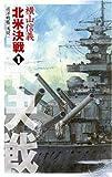 北米決戦〈1〉巡洋戦艦「浅間」 (C・NOVELS)