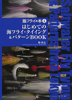 海フライの本 2 はじめての海フライ・タイイング&パターンBOOK