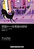 黒猫ルーイと死神の楽屋 (ランダムハウス講談社文庫)