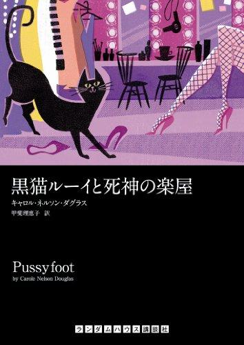黒猫ルーイと死神の楽屋 (ランダムハウス講談社文庫)の詳細を見る