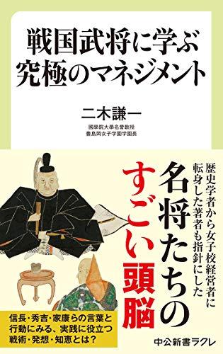 戦国武将に学ぶ究極のマネジメント (中公新書ラクレ 645)