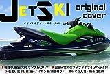 ジェットスキー カバー STX-15 1200STX-R 110STX 110STX-DI サイズ:3