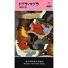 ドグラ・マグラ (ハヤカワ・ミステリ 276)