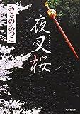 夜叉桜 (光文社時代小説文庫) 画像