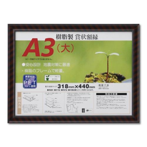 大仙 賞状額 金ラック-R A3(大) J335B3400
