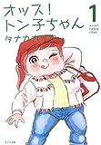 オッス! トン子ちゃん 1 (ポプラ文庫)