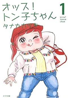 [タナカカツキ]のオッス! トン子ちゃん 1 (ポプラ文庫)