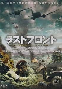 ラストフロント ~1944 英米連合軍マーケット・ガーデン作戦~ [DVD]