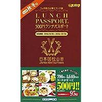 ランチパスポート 愛媛松山版 Vol.9 (ランチパスポート愛媛松山版)