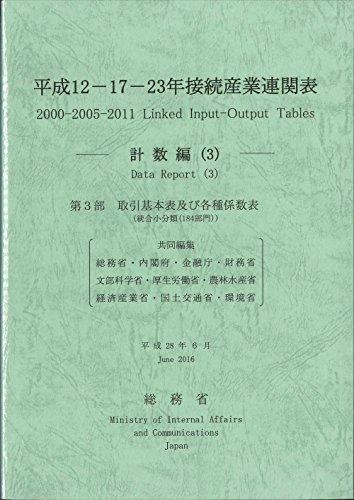 平成12-17-23年 接続産業連関表 ―計数編(3)―