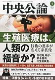 中央公論 2014年 04月号 [雑誌]