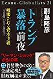 副島隆彦 (著)出版年月: 2018/11/1新品: ¥ 1,728ポイント:34pt (2%)