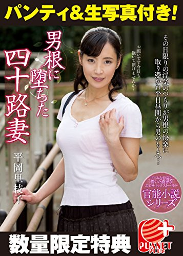 [有限] 和四十岁的妻子平冈 Rieko 掉在生殖器内裤图片 [001 _ NACR-122TK] [Dvd]
