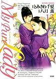 My Pure Lady(13) (アクションコミックス)