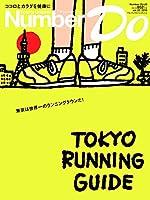 Number Do(ナンバー・ドゥ)vol.25 TOKYO RUNNING GUIDE(東京ランニングガイド) (Sports Graphic Number PLUS(スポーツ・グラフィック ナンバー プラス))