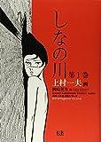 しなの川 (第1巻) (上村一夫完全版シリーズ)