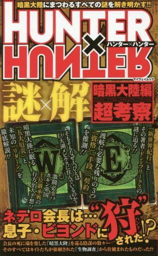 HUNTER×HUNTER謎×解暗黒大陸編超考察 (マイウェイムック)