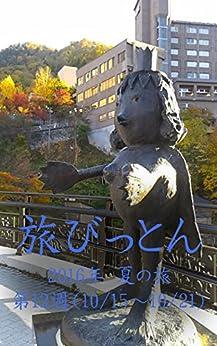 [神田 雅志]の旅びっとん 2016年 夏の旅 第12週