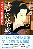 江戸の茶碗 まっくら長屋騒動記 (祥伝社文庫)
