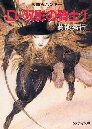 D‐双影の騎士〈1〉―吸血鬼ハンター〈10〉 (ソノラマ文庫)の詳細を見る