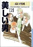 美しい男 2 (アニメージュコミックス キャラコミックスシリーズ)