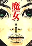 魔女 (IKKI COMIX)