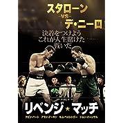 リベンジ・マッチ [DVD]