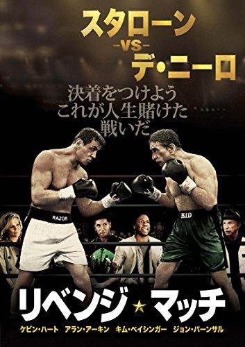 リベンジ・マッチ [DVD]の詳細を見る