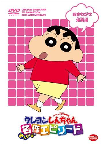 TVアニメ20周年記念 クレヨンしんちゃん みんなで選ぶ名作エピソード おさわがせ爆笑編 [DVD]