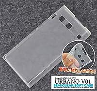 <スマホ・アルバーノ・V01>URBANO V01 KYV31用セミクリアソフトケース