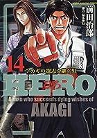 HERO -アカギの遺志を継ぐ男- 第14巻
