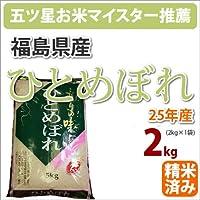 戸塚正商店 福島県産「ひとめぼれ」2kg