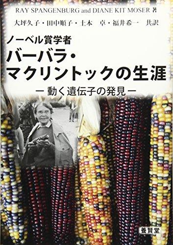 ノーベル賞学者バーバラ・マクリントックの生涯―動く遺伝子の発見