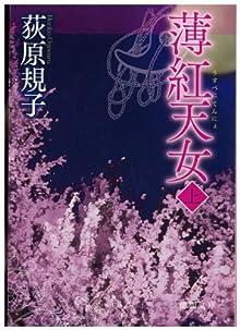 薄紅天女[上] (徳間文庫)