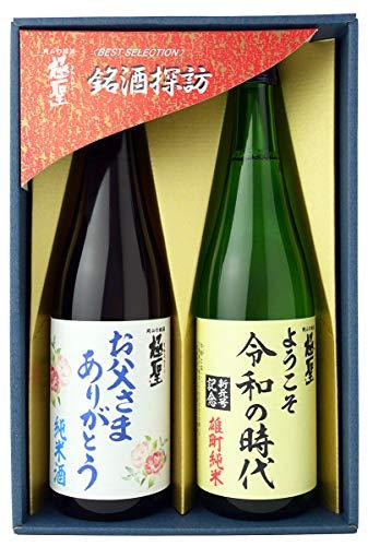 誕生日プレゼント 極聖 ようこそ 令和の時代 お父さまありがとう純米酒セット メッセージカード付き 日本酒 岡山県 宮下酒造