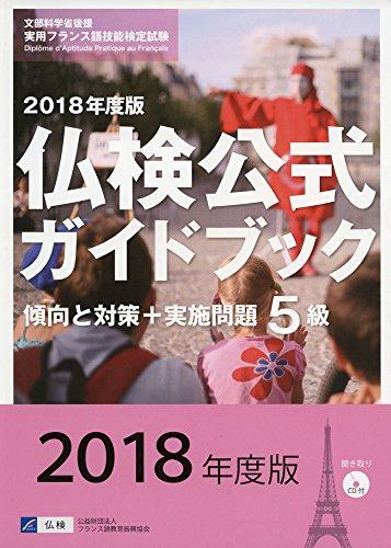 実用フランス語技能検定試験 2018年度5級仏検公式ガイドブ...