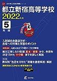 都立新宿高等学校 2022年度 英語音声ダウンロード付き【過去問5年分】 (高校別 入試問題シリーズA77)