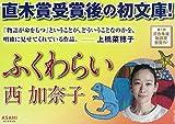 ふくわらい (朝日文庫) 画像
