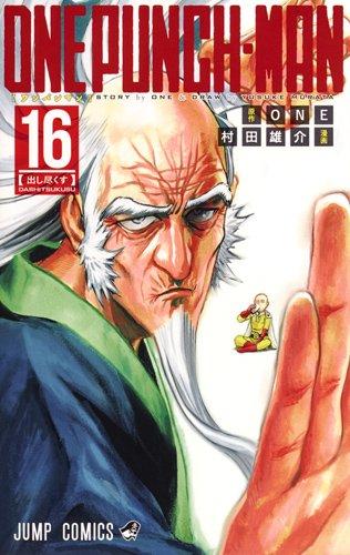ワンパンマン 16 (ジャンプコミックス)