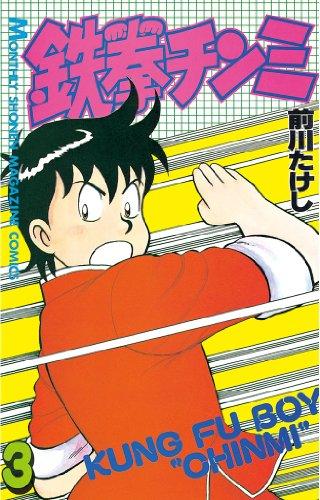 鉄拳チンミ(3) (月刊少年マガジンコミックス)