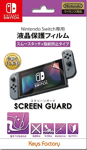 SCREEN GUARD for Nintendo Switch (スムースタッチ+指紋防止タイプ)