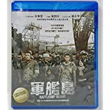 Battleship Island (Region A Blu-ray) (English & Chinese Subtitled) Korean movie aka Goonhamdo / ???