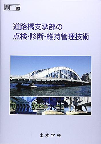 道路橋支承部の点検・診断・維持管理技術 (鋼構造シリーズ 25)