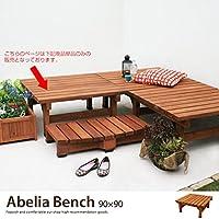 ダークブラウン/Abelia Bench 90×90 デッキ縁台 縁台 ウッドデッキ デッキ シンプル ブラウン お手軽 便利