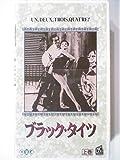 ブラック・タイツ(上)【字幕版】 [VHS]
