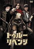 トゥルー・リベンジ[DVD]