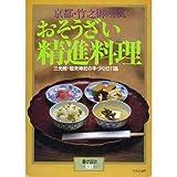 おそうざい精進料理 1997 (暮しの設計 NO. 131)