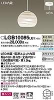 パナソニック(Panasonic) 吊下型 LED(温白色) ペンダント 美ルック・ガラスセードタイプ・拡散タイプ・直付タイプ(要電気工事) LGB10085LE1